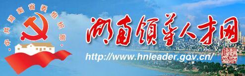 湖南领导博猫彩票官网注册账号
