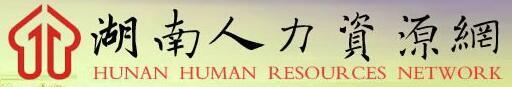 湖南人力资源网